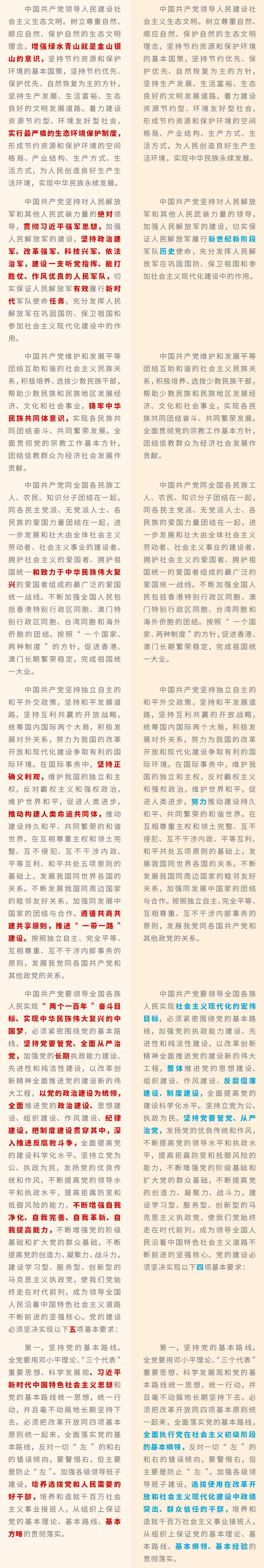 http://www.ccdi.gov.cn/yw/201710/W020171031664657819903.png