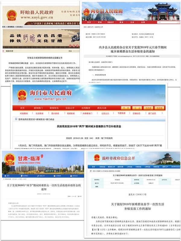 http://www.ccdi.gov.cn/toutiao/201802/W020180209663598027501.jpg